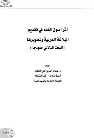 أثر أصول الفقه في تقديم البلاغة العربية وتطويرها البحث الدلالي أنموذجا