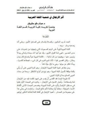 أثر الارتجال في تنمية اللغة العربية
