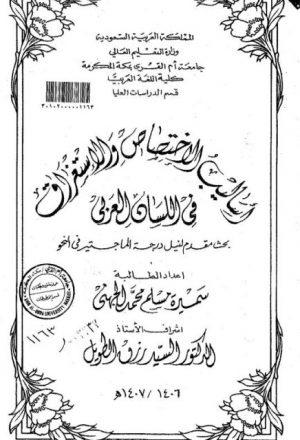 أساليب الاختصاص والاستغراق في اللسان العربي