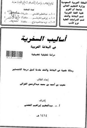 أساليب السخرية في البلاغة العربية دراسة تحليلية تطبيقية