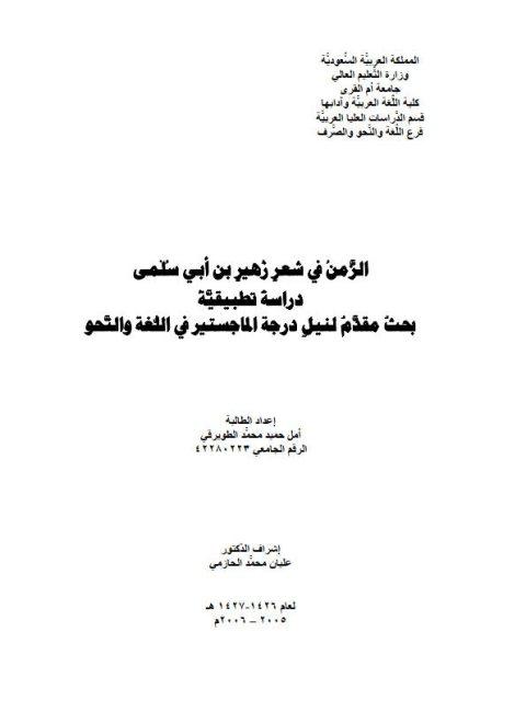 تحميل كتاب الزمن في شعر زهير بن أبي سلمى ل آمل حميد محمد الطويرقي Pdf