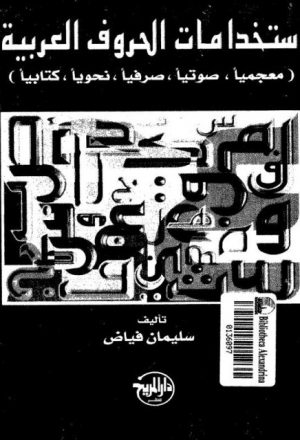 استخدامات الحروف العربية، معجميا، صوتيا، صرفيا، نحويا، كتابيا