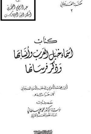 كتاب أسماء خيل العرب وأنسابها وذكر فرسانها