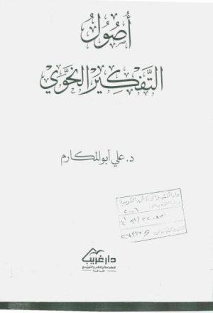 تحميل كتاب أصول التفكير النحوي لعلي أبو المكارم