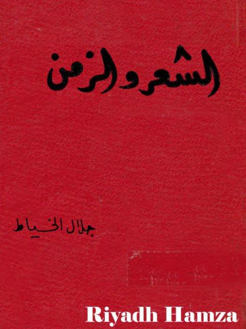 تحميل كتاب الشعر والزمن ل جلال الخياط Pdf