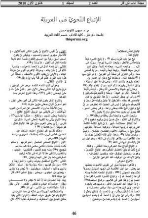 الاتباع النحوي في العربية