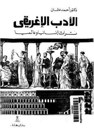 الأدب الإغريقي تراثا إنسانيا و عالميا