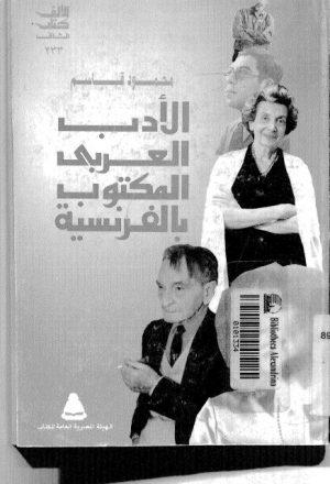 الأدب العربي المكتوب بالفرنسية