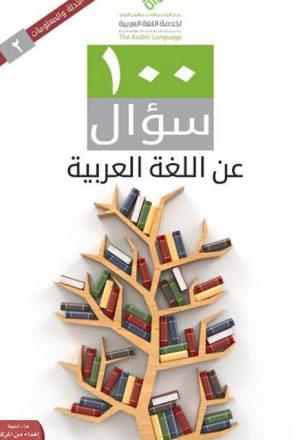 100 سؤال عن اللغة العربية