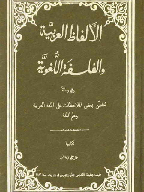 الألفاظ العربية والفلسفة اللغوية