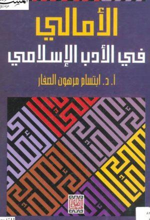 الأمالي في الأدب الإسلامي