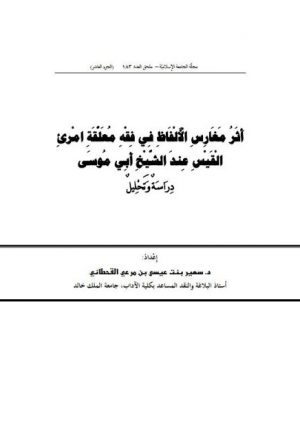 أثر مغارس الألفاظ في فقه معلقة امرئ القيس عند الشيخ أبي موسى دراسة وتحليل