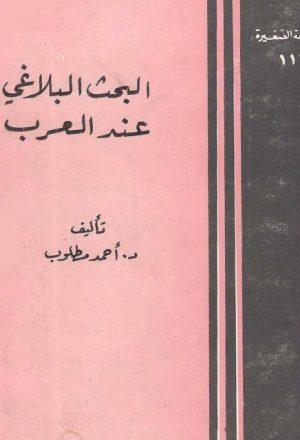 البحث البلاغي عند العرب