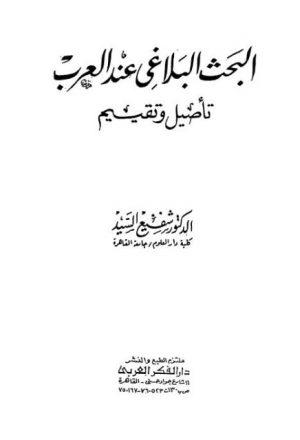 البحث البلاغي عند العرب تأصيل وتقييم