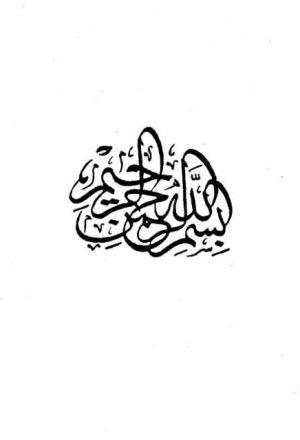 التاءات في كتب النحاة