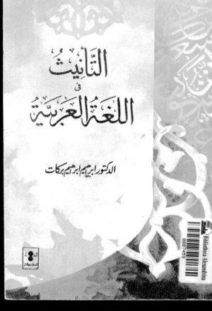 التأنيث في اللغة العربية