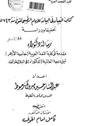 التبيان في البيان للإمام الطيبي المتوفي سنة 743 هـ تحقيقا ودراسة