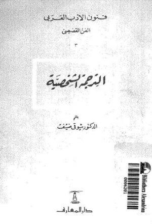 الترجمة الشخصية فنون الأدب العربي الفن القصصي