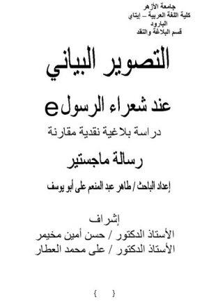 التصوير البياني عند شعراء الرسول صلى الله عليه وسلم دراسة نقدية بلاغية مقارنة