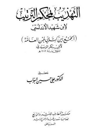 التهذيب بمحكم الترتيب لابن شهيد الأندلسي والجمع بين كتابي لحن العامة لأبي بكر الزبيدي