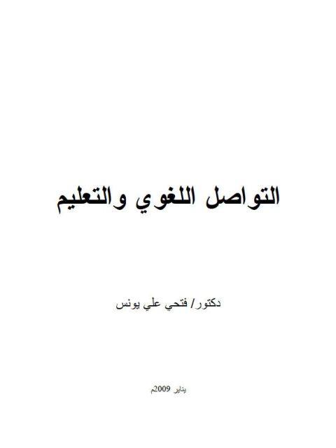 تحميل كتاب التواصل اللغوي والتعليم ل فتحي علي يونس Pdf