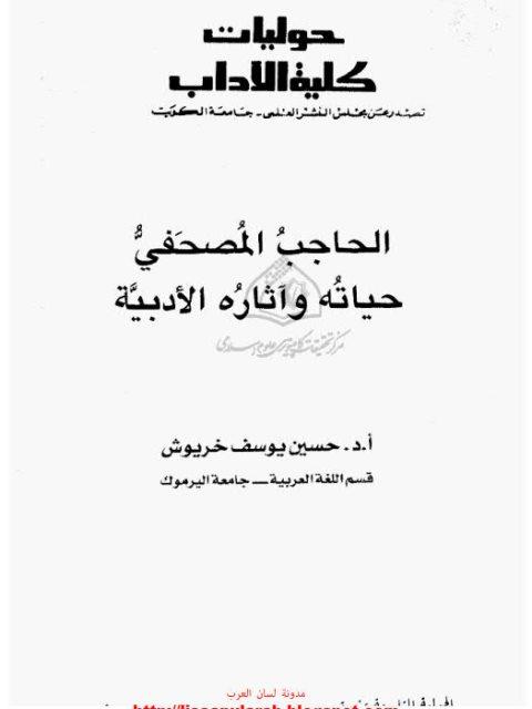 تحميل كتاب الحاجب المصحفي حياته وآثاره الأدبية ل حسين يوسف خريوش Pdf