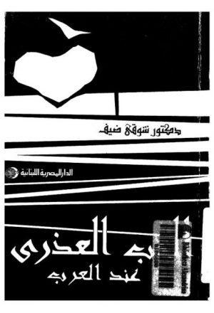 الحب العذري عند العرب