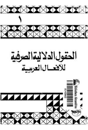 الحقول الدلالية الصرفية للأفعال العربية