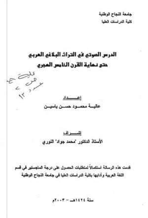 الدرس الصوتي في التراث البلاغي العربي حتى نهاية القرن الخامس الهجري