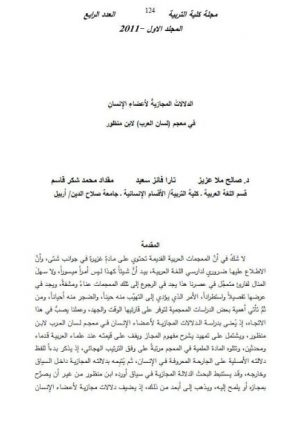 الدلالات المجازية لأعضاء الإنسان في معجم لسان العرب لابن منظور