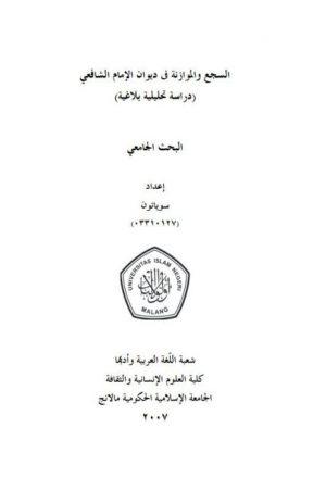 السجع والموازنة في ديوان الإمام الشافعي دراسة تحليلية بلاغية