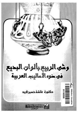 وشي الربيع بألوان البديع في ضوء الأساليب العربية