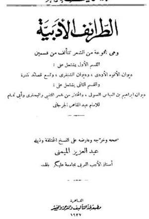تحميل كتاب عبد القاهر الجرجاني وجهوده في البلاغة العربية