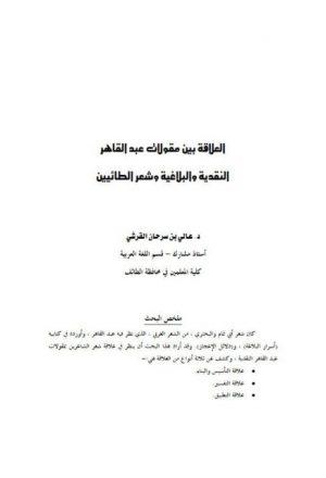 العلاقة بين مقولات عبد القادر النقدية والبلاغية وشعر الطائيين