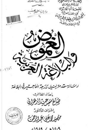 الغموض والبلاغة العربية
