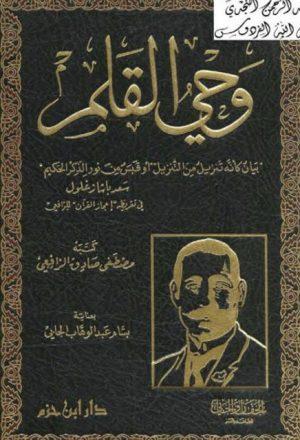 وحي القلم- دار ابن حزم