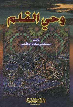 وحي القلم- المكتبة العصرية