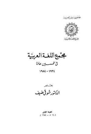 مجمع اللغة العربية في خمسين عاماً(1934 - 1984)