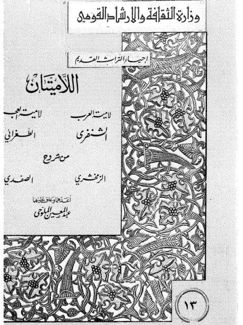 اللاميتان لامية العرب الشنفري لامية العجم الطغرائي
