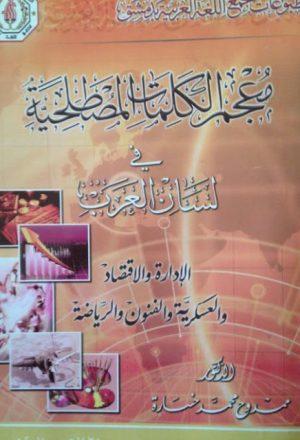 معجم الكلمات المصطلحية في لسان العرب الإدارة والاقتصاد والعسكرية والفنون والرياضة