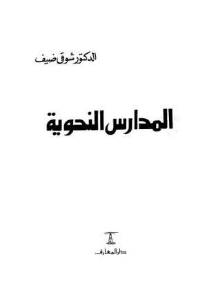 المدارس النحوية- شوقي ضيف
