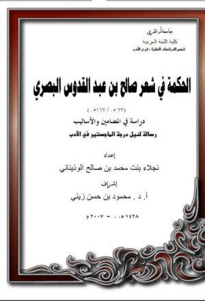الحكمة في شعر صالح بن عبد القدوس البصري