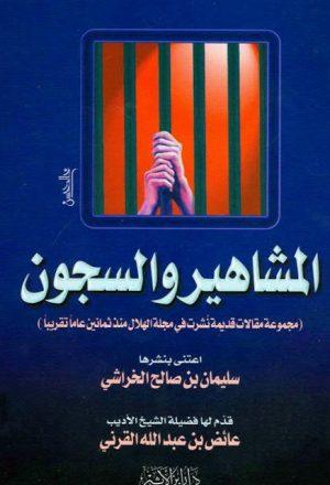 المشاهير والسجون