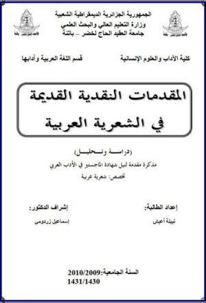 المقدمات النقدية القديمة في الشعرية العربية دراسة وتحليل