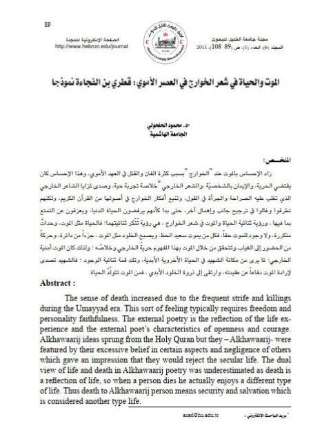 الموت والحياة في شعر الخوارج في العصر الأموي قطري بن الفجاءة نموذجاً
