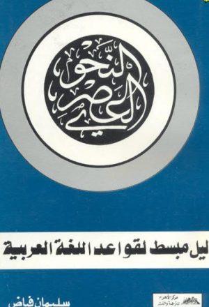 النحو العصري دليل مبسط لقواعد اللغة العربية