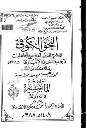 النحو الكوفي في شرح القصائد السبع الجاهليات لأبي بكر الأنباري