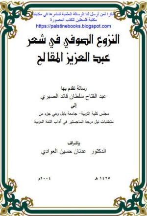 النزوع الصوفي في شعر عبد العزيز المقالح