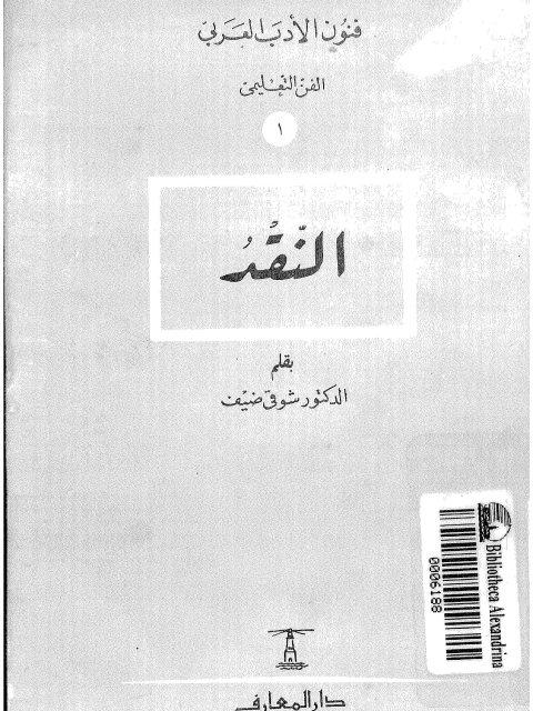 النقد فنون الأدب العربي