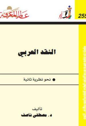 النقد العربي نحو نظرية ثانية
